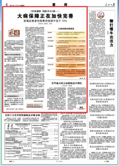 人民日报:江苏尿毒症患者住院费用报销超70%