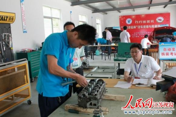 张家港举办汽车维修与检测职业技能大赛
