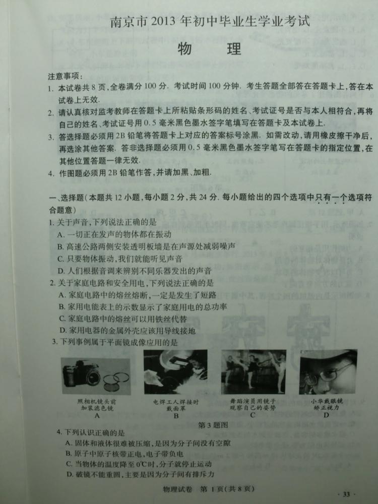 高清:2013年南京中考物理试题及答案