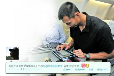国航wifi航班昨首航 易建联飞机上发微博