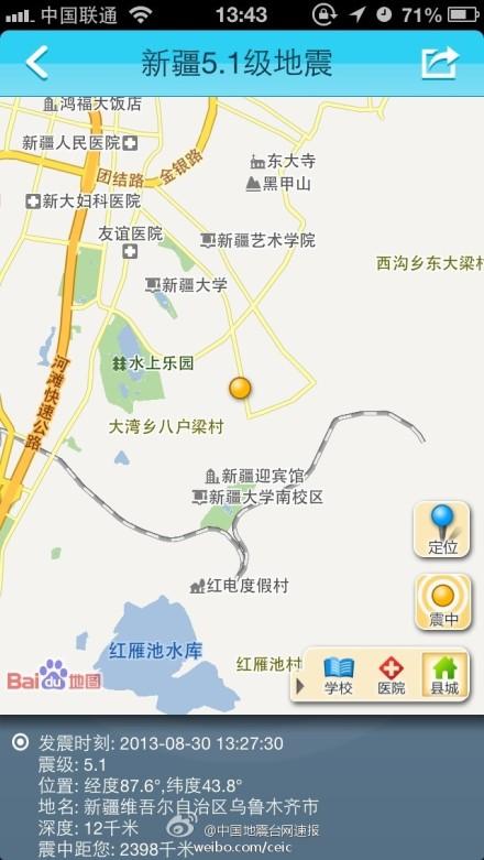 新疆发生5.1级地震 震中位于乌鲁木齐市区