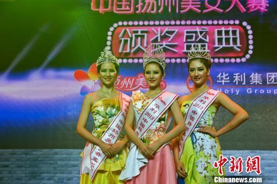 中国扬州美女大赛落幕