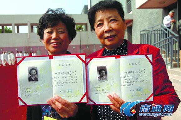 南通中学老三届学生时隔40多年喜领毕业证