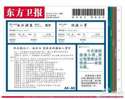 广州到南京飞机状态