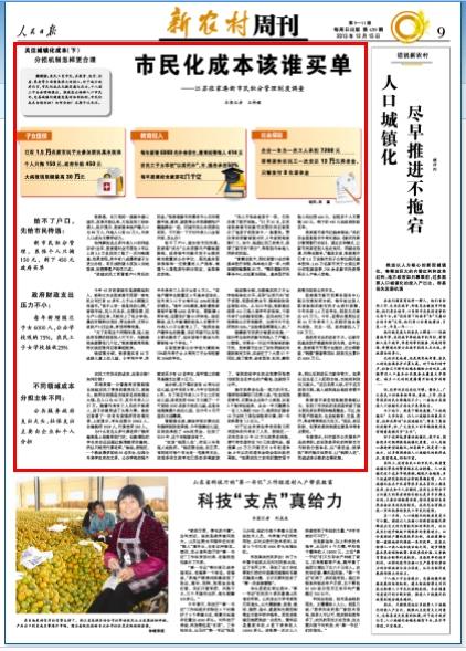 人民日报:张家港新市民积分管理制度调查