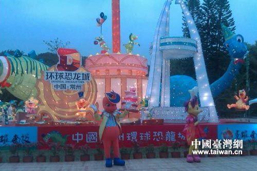 常州中华恐龙园 天目湖将亮相2014台湾灯会