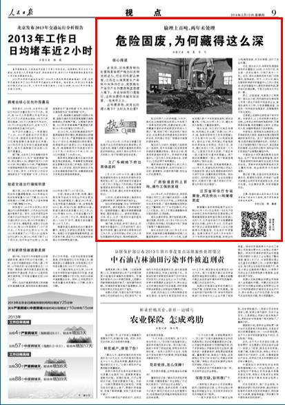 江苏灌云企业偷埋固体废料 政府勿当和事棋牌代理公告佬