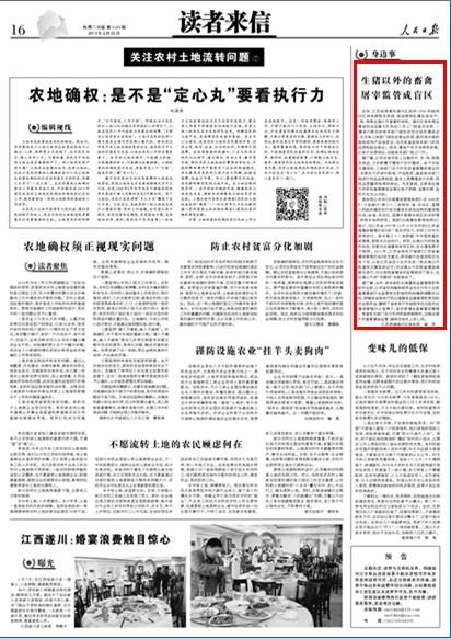 官员登南通党报来信:猪以外畜禽屠宰无v官员墙上图片瘦腿讲解图片