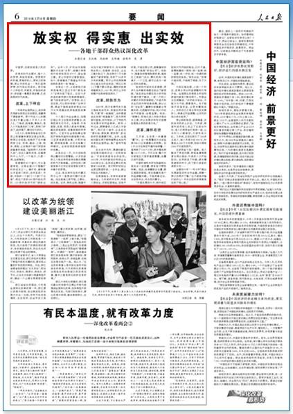 人民日报 昆山试点强镇扩权 促行政体制改革