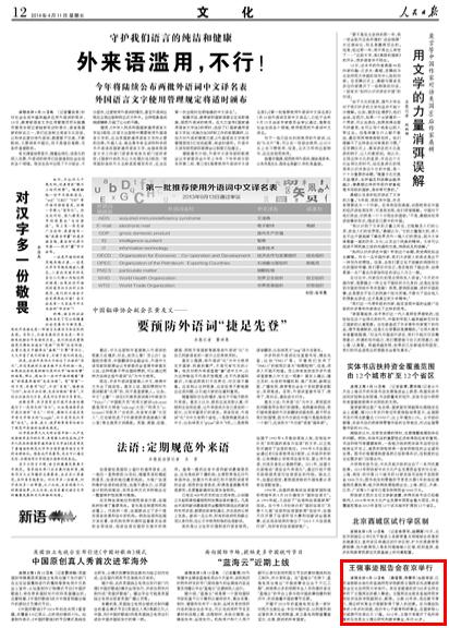 人民日报:盐城师范学院王强事迹报告会在京举