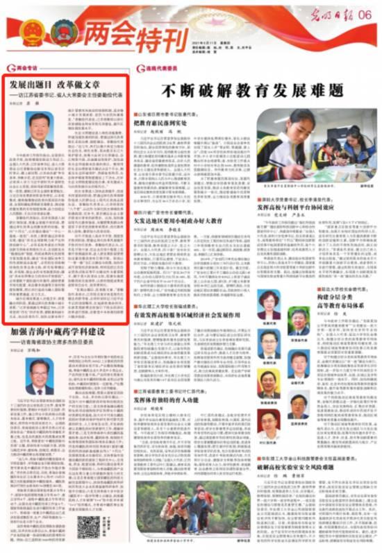 娄勤俭:发展出题目改革做文章上海沪牌