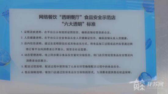 """江苏首批""""透明""""餐厅来了!直播外卖制作全过程孙膑旅游城"""