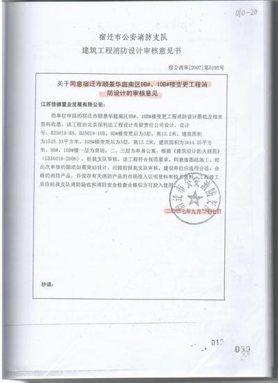 2007年9月27日,《建筑工程消防設計審核意見書》