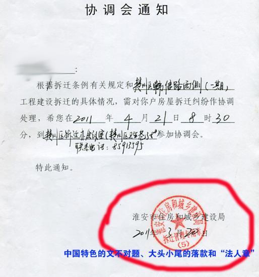 私刻公章�z(�i{niX_反映淮安市住建局涉嫌私刻公章违法拆迁